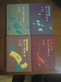 中国文学名篇选读丛书之精装本,全四册。均1版1印,私藏品好