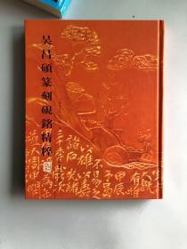 吴昌硕篆刻砚铭精粹  (8开精装   铜版彩印 ) 名人签名 赠送本
