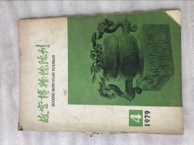 故宫博物院院刊 1979第4期