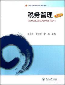 税务管理-第二2版杨森平广州暨南大学出版社9787566802729