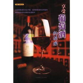 享受葡萄酒的诱惑
