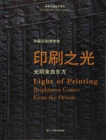 印刷之光:光明来自东方 中国印刷博物馆/华夏古昔文明漫步