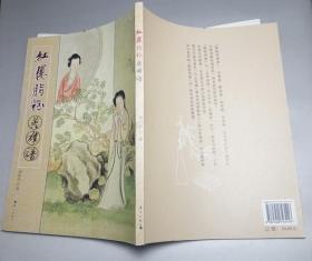 红楼脂粉英雄谱 周汝昌著 漓江出版社版 (ISBN:9787540743116)  正版 1版1印