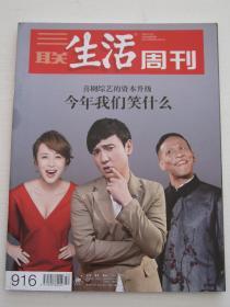三联生活周刊 2016年 第50期 总第916期(喜剧综艺的资本升级 今年我们笑什么)
