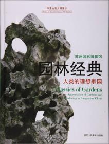 园林经典:人类的理想家园 苏州园林博物馆/华夏古昔文明漫步