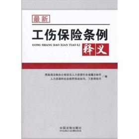 正版现货 最新工伤保险条例释义出版日期:2011-01印刷日期:2011-01印次:1/1