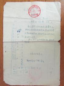 鄂城县太和高中1974年上学期成绩通知书[朱景仰]