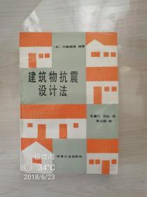 建筑物抗震設計法 (一版一印2500冊)C1