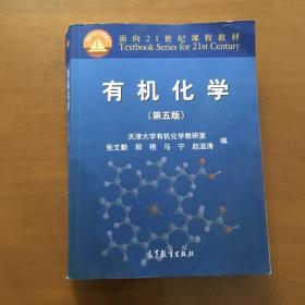 有机化学(第五版)张文勤、郑艳、马宁编  面向21世纪课程教材(正版)