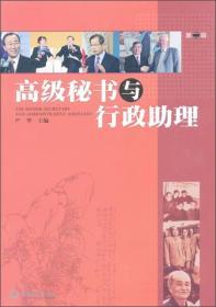 高级秘书与行政助理(第2辑)
