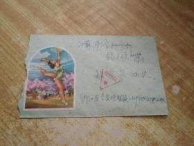军邮实寄美术封(六十年代)