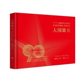 大国雄兵 纪念中国人民解放军建军90周年