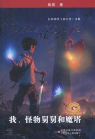 我、怪物舅舅和魔塔:彭懿精灵飞舞幻想小说集