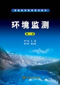 环境监测(李广超 )(第二版)