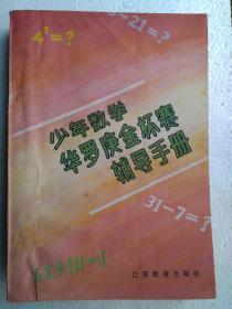少年数学华罗庚金杯赛辅导手册