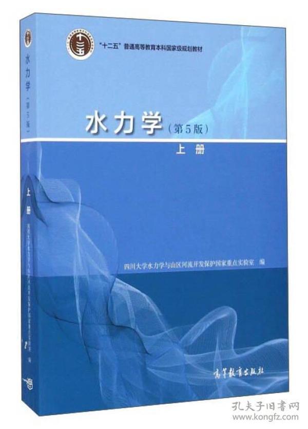 水力学(第5版 上册)