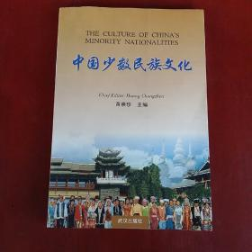 The culture of Chinas minority nationalities