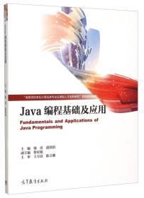 全新正版 Java编程基础及应用9787040433661