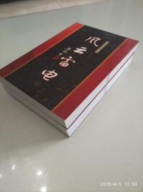 全新正版梁羽生武侠小说风云雷电上下册全