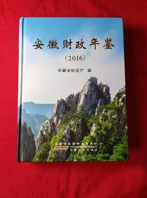 2016年安徽财政年鉴(精装16开,2016年1版1印)