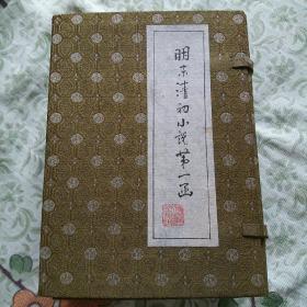 明末清初小说第一函(馆藏,天花藏主人小说十种、春风文艺出版社、85年一版一印、印数10万册)