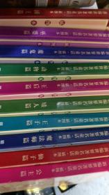 新编世界著名童话:插图本(全10册)