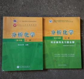 分析化学第五版 武汉大学 上册十习题精解9787040193824