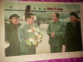 毛泽东同志周恩来同志刘少奇同志朱德同志在一起