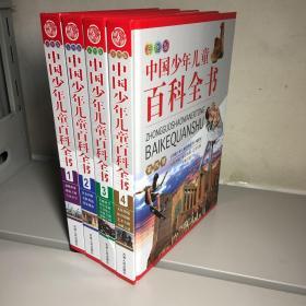 中国少年儿童百科全书(彩图版)全四册 【精装】 95品++++ 自然旧 实图拍摄 收藏佳品
