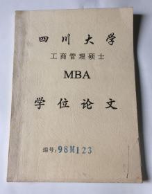 四川大学工商管理硕士MBA学位论文:管理咨询公司的战略定位研究