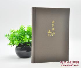 孙犁钤印《中国文化传统是宽容的》