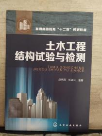 土木工程结构试验与检测(2018.7重印)