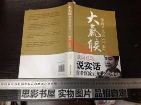 大气候:李昌平直言三农