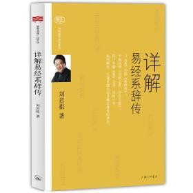 正版 详解易经·系辞传(刘君祖解读周易)
