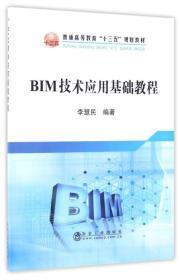 "BIM技术应用基础教程/普通高等教育""十三五""规划教材"