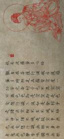 【手绘观音·心经】徐广利/BT(外来之家)