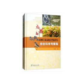 9787503891571-hj-贵州独山都柳江源湿地自然保护区综合科学考察集(精)