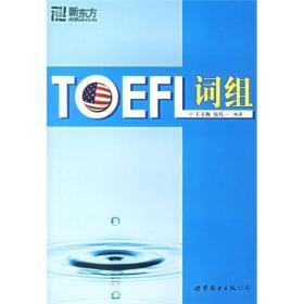 TOEFL词组