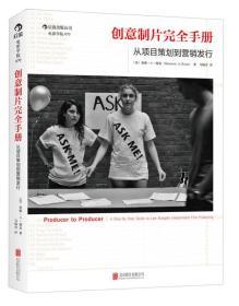 创意制片完全手册:从项目策划到营销发行 [美]莫琳·A·瑞安 著;马瑞青 译  北京联合出版公司  9787550239579