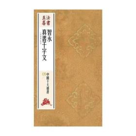 法书至尊·中国十大楷书---智永真书千字文