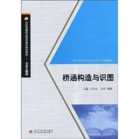 桥涵构造与识图/21世纪高等职业技术教育规划教材·土木工程类