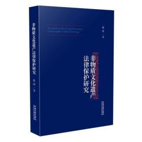 非物质文化遗产法律保护研究