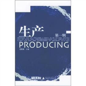 生产(第一辑)