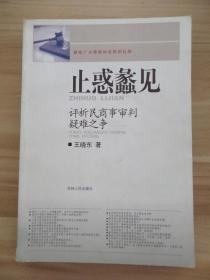 止惑蠡见:评析民商事审判疑难之争