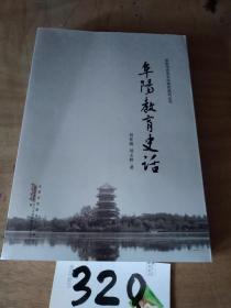 阜阳教育史话..优惠价22元