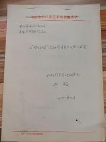 全球华人词曲家协会理事会名誉主席原中央民族大学艺术研究所所长赵毅手稿本 从《唱蚂虫另》活动论音乐与民族之关系