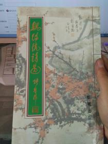 魏传统诗选