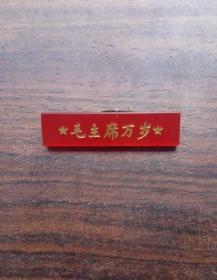 红色收藏  毛主席像章 文革老章 保真老式老章  毛主席万岁!(左右各一红星 )长方型红底金字树脂塑章 尺寸约3.6x0.9cm  保老保真