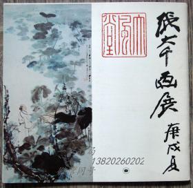 1970年5月10-31日美国加州Laky画廊《张大千画展》/张大千画集/春山图