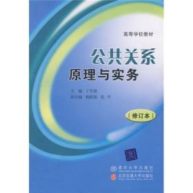 公共关系原理与实务 丁军强 北京交通大学出版社 9787810820837